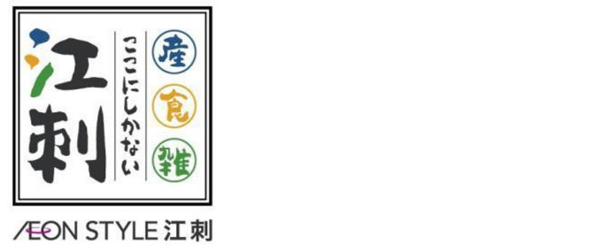 イオンスタイル江刺_イメージロゴ_1205LB_20191107