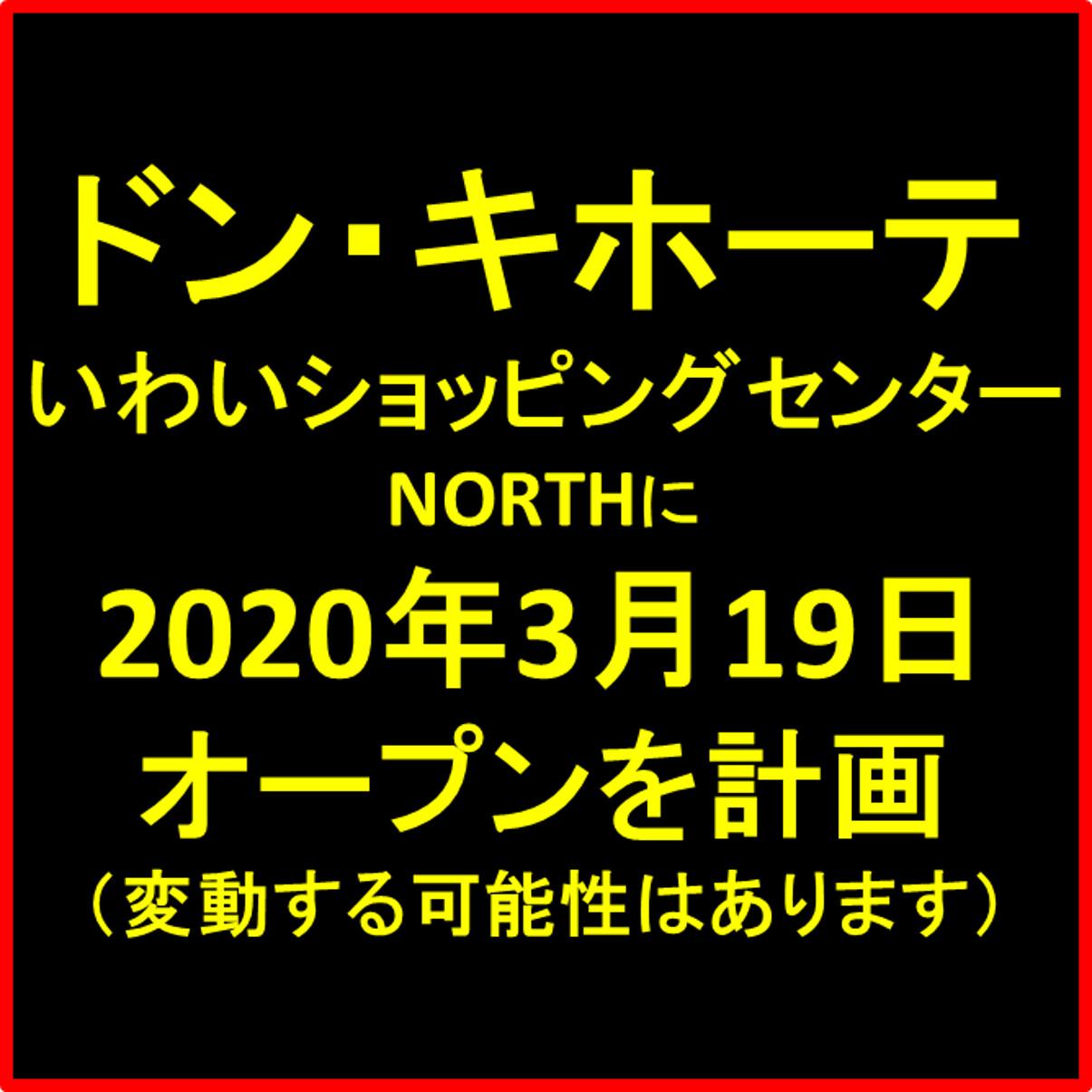 ドンキホーテいわいSC_NORTHに20200319オープン計画アイキャッチ1205