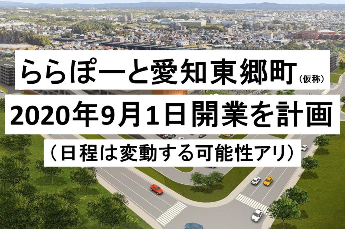 ららぽーと愛知東郷町仮称_2020年9月1日開業計画_アイキャッチ_1205_20191123