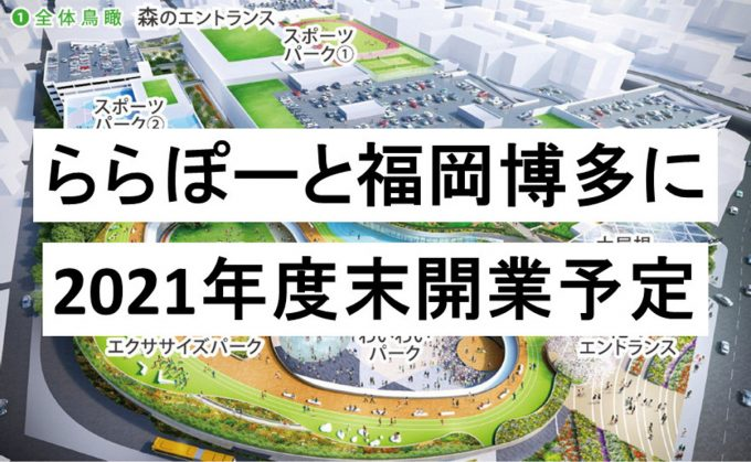ららぽーと福岡博多に2021年度末開業予定アイキャッチ_1205_20191126