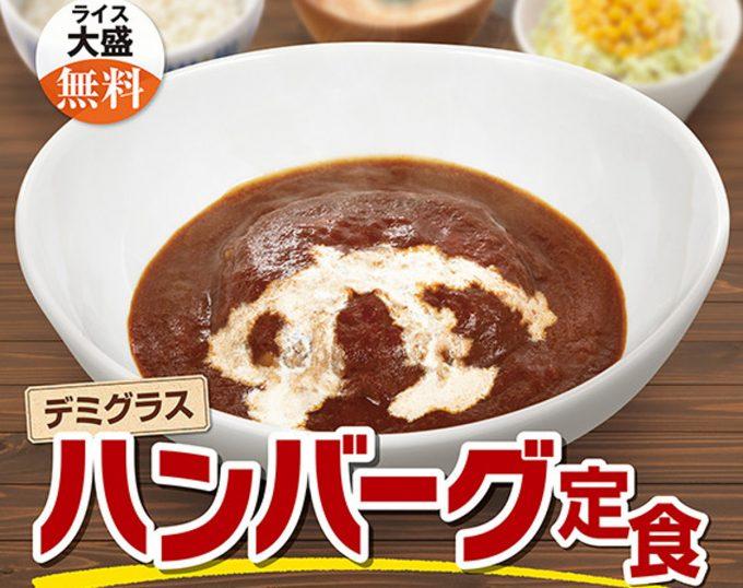 なか卯デミグラスハンバーグ定食2019販売開始アイキャッチ1205