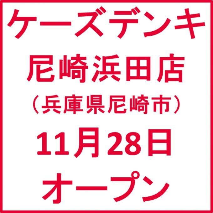 ケーズデンキ尼崎浜田店オープンアイキャッチ1205