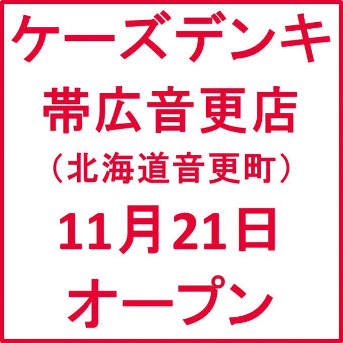 ケーズデンキ帯広音更店オープンアイキャッチ1205
