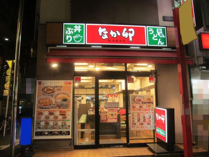 nakau-demigrass-hamburger-teishoku-20191109-002