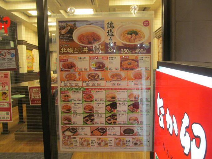 nakau-demigrass-hamburger-teishoku-20191109-009