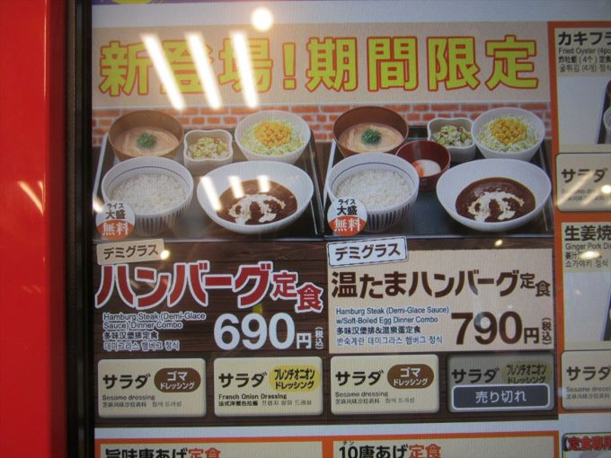 nakau-demigrass-hamburger-teishoku-20191109-019