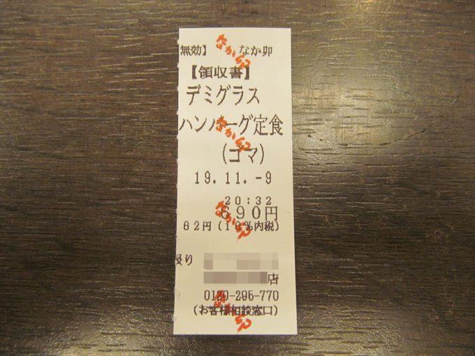 nakau-demigrass-hamburger-teishoku-20191109-032