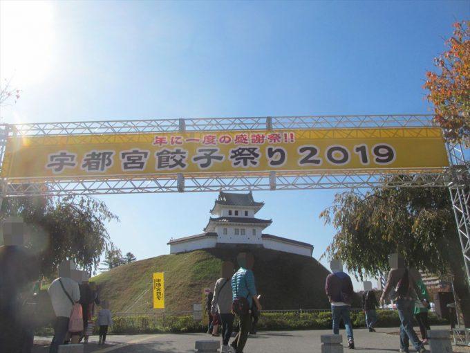utsunomiya-gyoza-festival-20191102-002