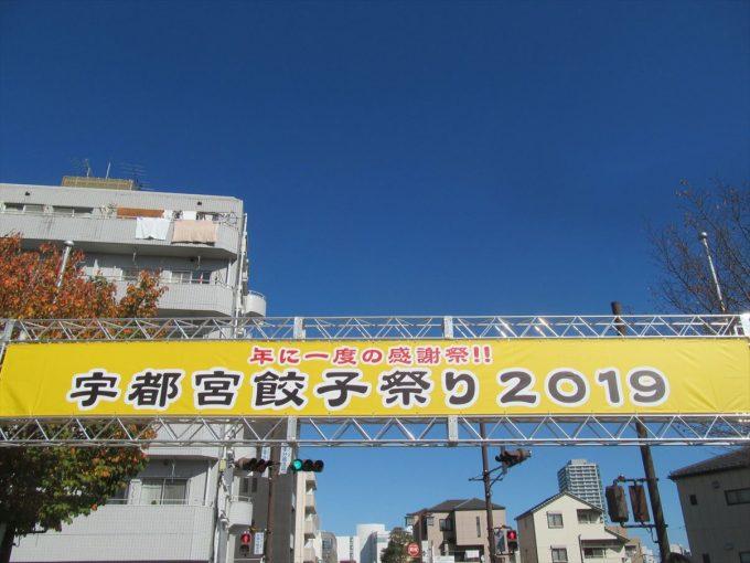 utsunomiya-gyoza-festival-20191102-006