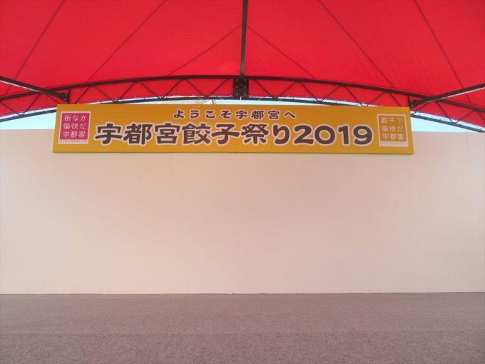 utsunomiya-gyoza-festival-20191102-008