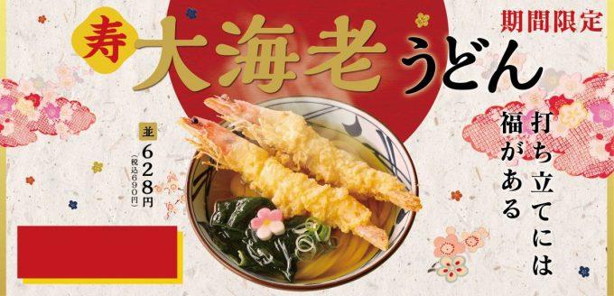 丸亀製麺寿大海老うどん2019WEB用メイン_1205_20191223