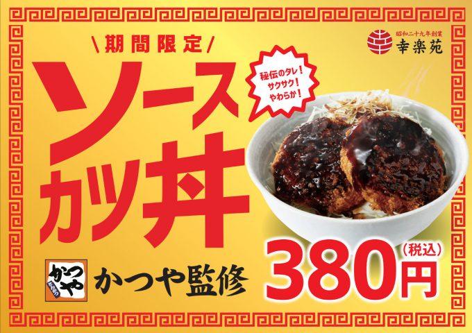 幸楽苑かつや監修ソースカツ丼2019メイン_1205_20191205