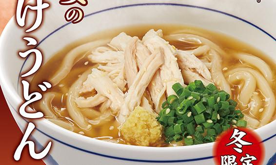 なか卯蒸鶏と生姜の京風あんかけうどんポスター切り抜き20191211