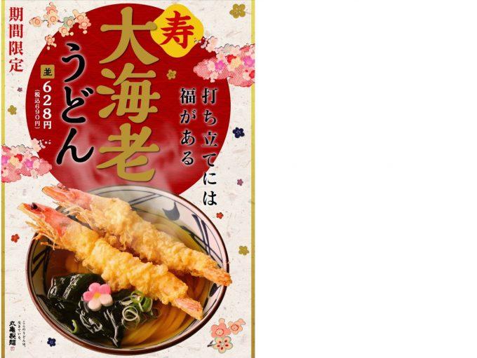 丸亀製麺_寿_大海老うどん2019_ポスター画像_1205LB_20191223