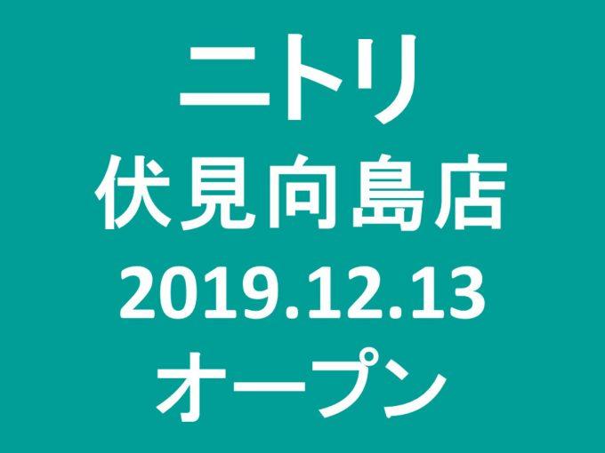 ニトリ伏見向島店オープンアイキャッチ1205