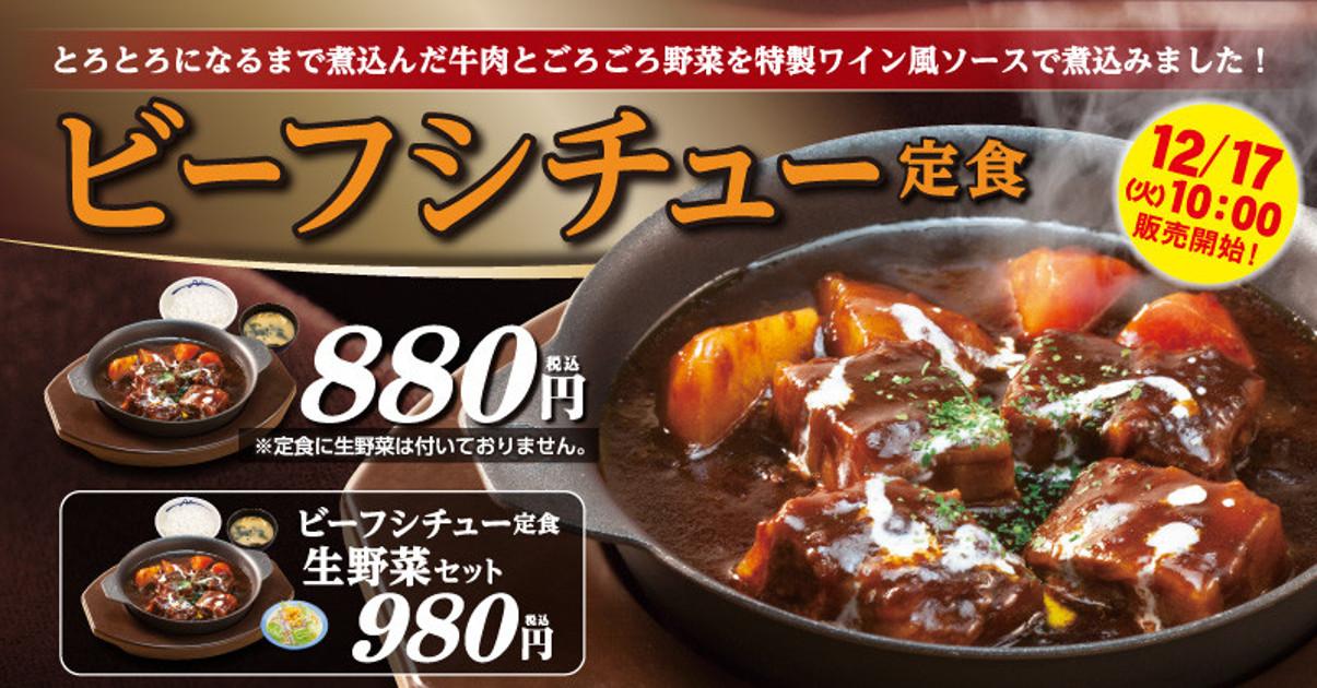 松屋ビーフシチュー定食2019WEB用メイン_1205_20191213
