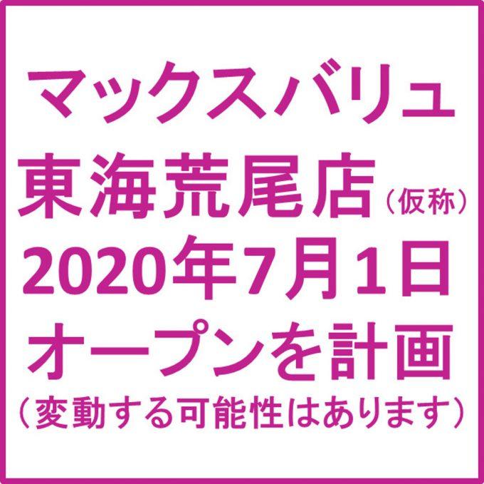 マックスバリュ東海荒尾店仮称20200701オープン計画アイキャッチ_1205_20191201