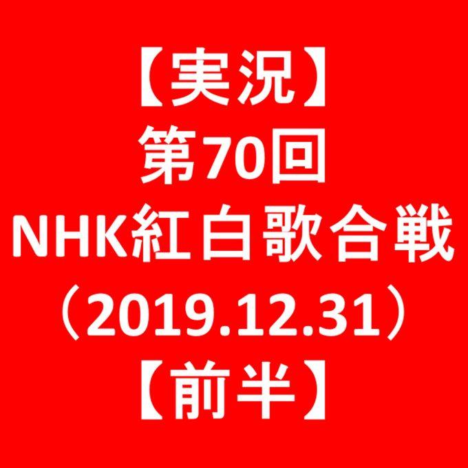 【実況】第70回NHK紅白歌合戦2019【前半】アイキャッチ1205