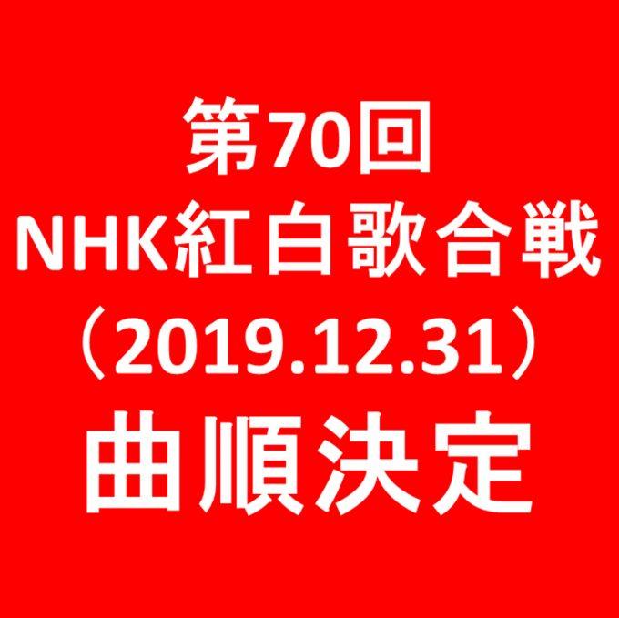 第70回NHK紅白歌合戦2019曲順決定アイキャッチ1205