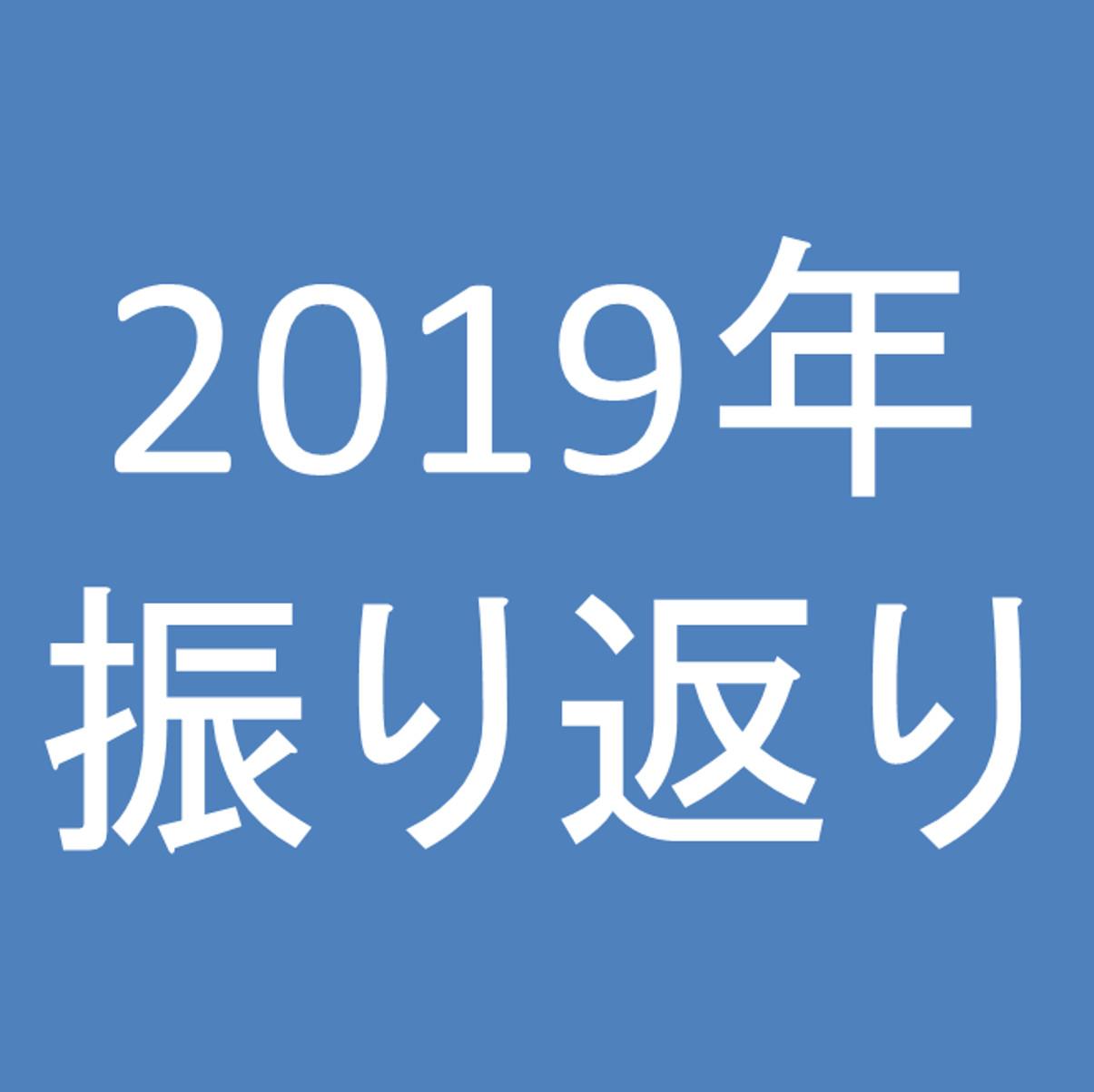 2019年振り返りアイキャッチ1205