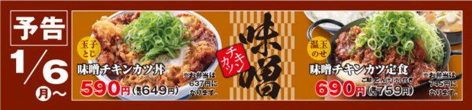かつや味噌チキンカツ丼and定食2020販売開始予告切り抜き_1205_20191210