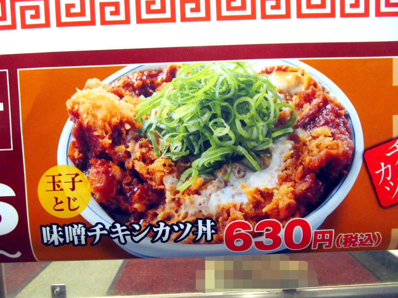かつや味噌チキンカツ丼and定食2020販売開始アイキャッチ修正調整後