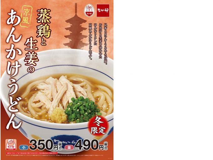 なか卯蒸鶏と生姜の京風あんかけうどんポスター画像_1205LB_20191211