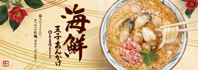 丸亀製麺_海鮮玉子あんかけ2019_メイン_1280_20191214