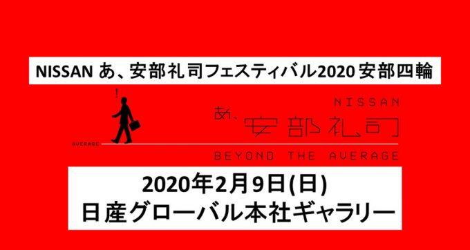 あ安部礼司フェスティバル2020安部四輪開催アイキャッチ_1205_20191202