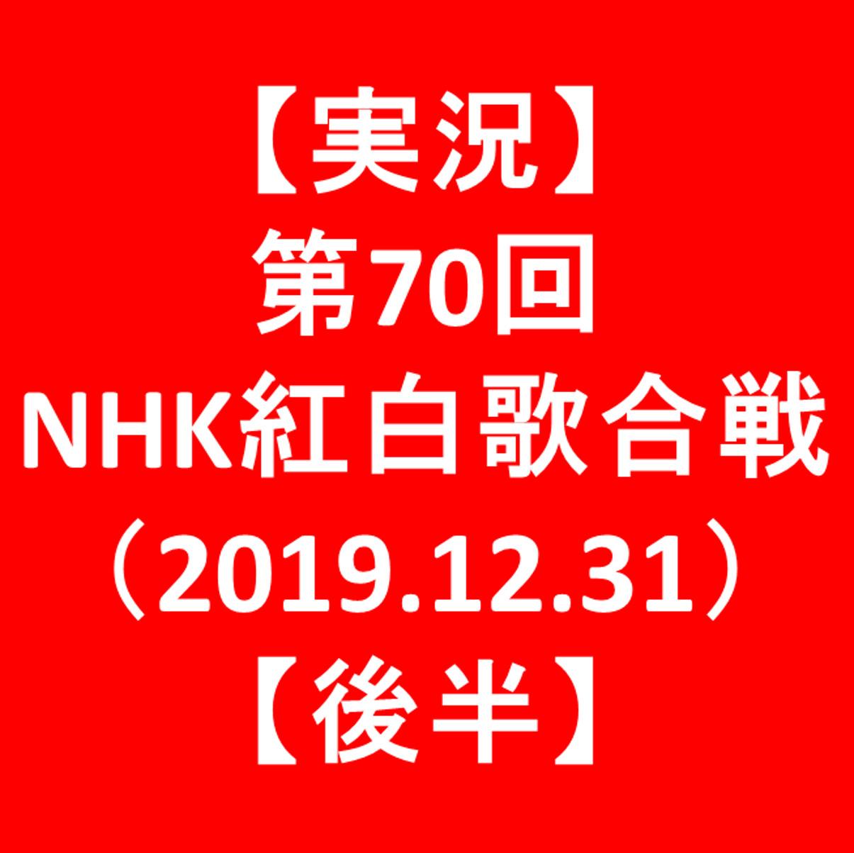 【実況】第70回NHK紅白歌合戦2019【後半】アイキャッチ1205