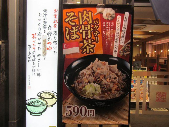 fujisoba-bak-kut-teh-soba-20191221-014