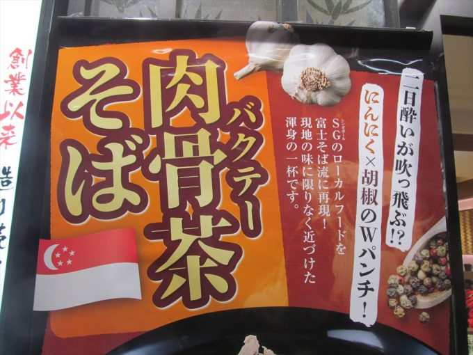 fujisoba-bak-kut-teh-soba-20191221-020