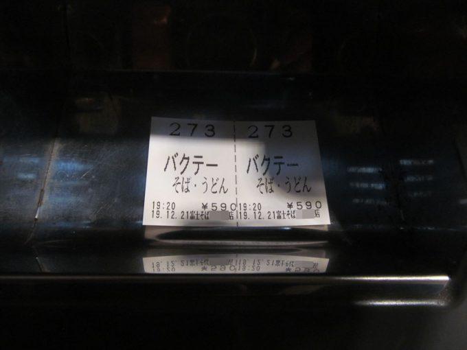 fujisoba-bak-kut-teh-soba-20191221-026