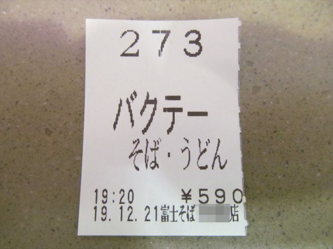 fujisoba-bak-kut-teh-soba-20191221-029