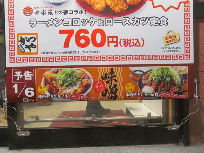 katsuya-miso-chicken-katsu-don-20191209-007