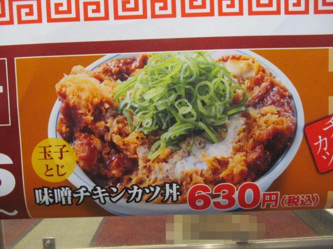 katsuya-miso-chicken-katsu-don-20191209-010