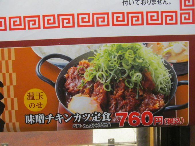 katsuya-miso-chicken-katsu-don-20191209-013