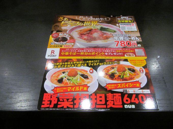 kourakuen-sauce-cutlet-don-20191212-006