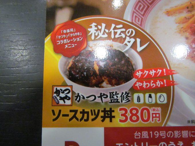 kourakuen-sauce-cutlet-don-20191212-007