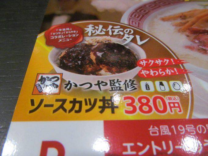 kourakuen-sauce-cutlet-don-20191212-008