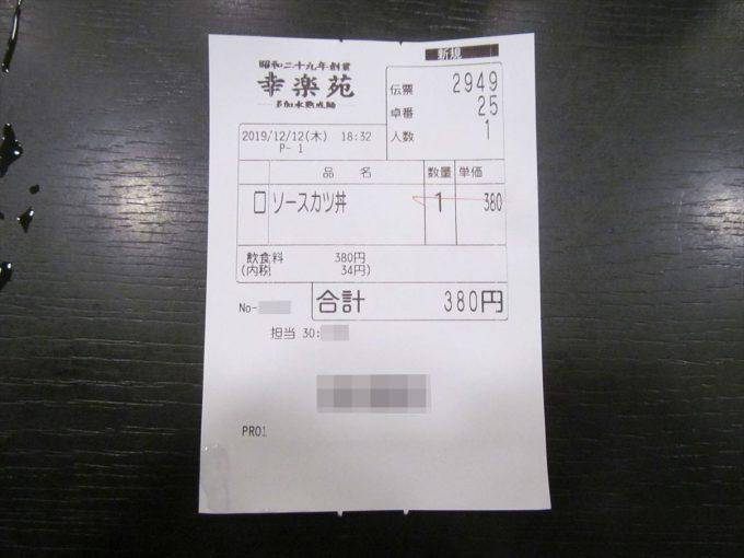 kourakuen-sauce-cutlet-don-20191212-015