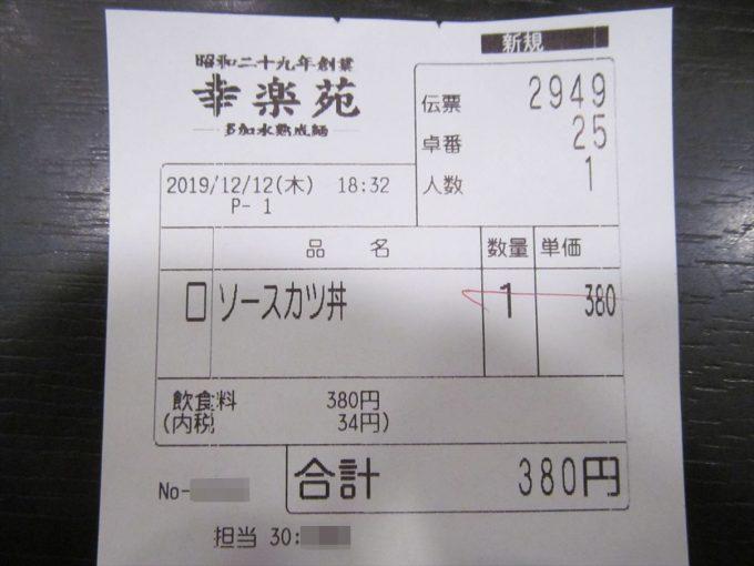 kourakuen-sauce-cutlet-don-20191212-017