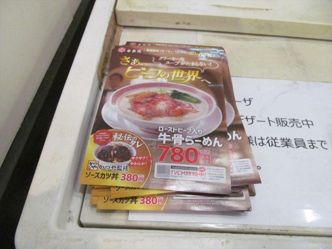 kourakuen-sauce-cutlet-don-20191212-051