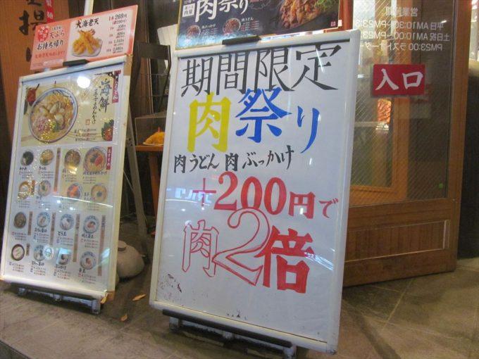 marugame-seimen-kaisen-tamago-ankake-20191218-006