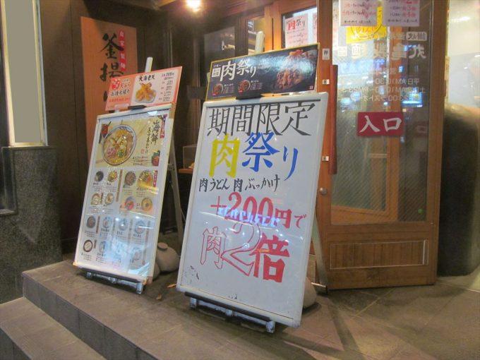 marugame-seimen-kaisen-tamago-ankake-20191218-011