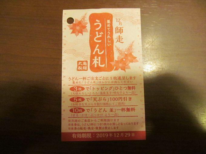 marugame-seimen-kaisen-tamago-ankake-20191218-035