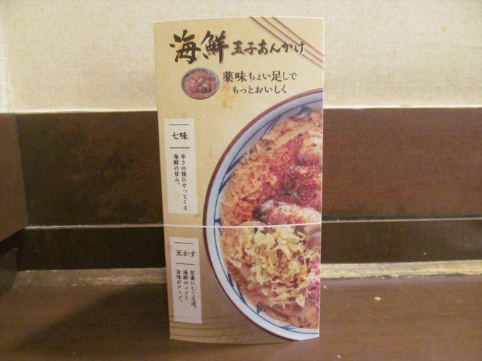 marugame-seimen-kaisen-tamago-ankake-20191218-042