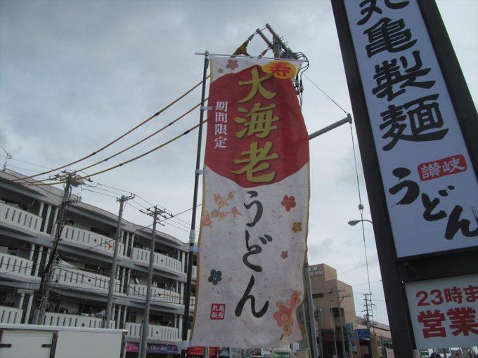 marugame-seimen-kotobukiooebiudon-20191227-011