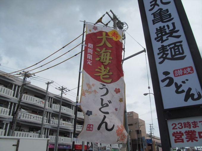 marugame-seimen-kotobukiooebiudon-20191227-012