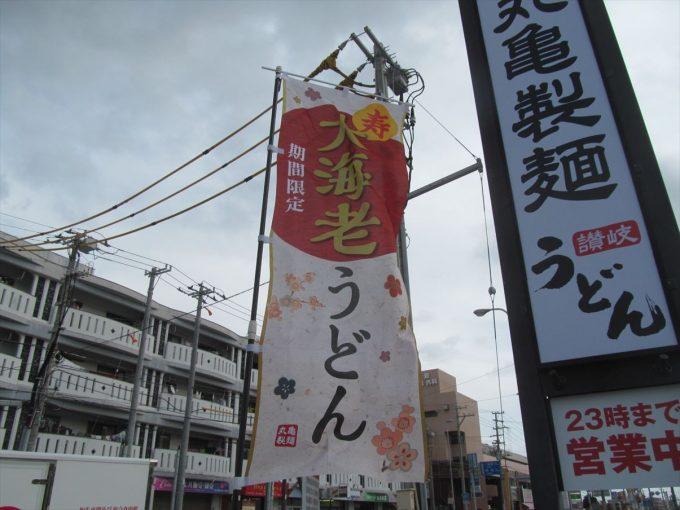 marugame-seimen-kotobukiooebiudon-20191227-013